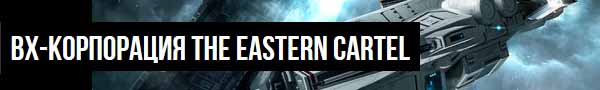 Banner The Eastern Cartel