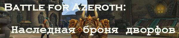 Dwarves Armor Questline
