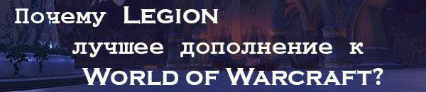 600x120 Legion Banner