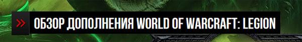 WoW Legion Banner