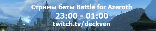 Twitch BfA Banner