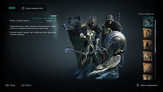 Black Raven Armor Set 1 small
