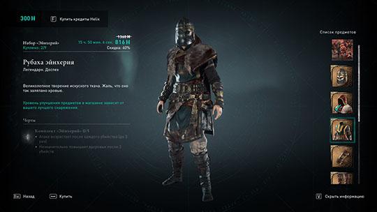 Einheri Armor Set 2 small