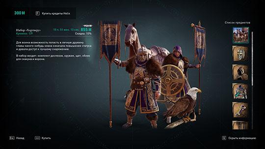 Hartwery Armor Set 1 small