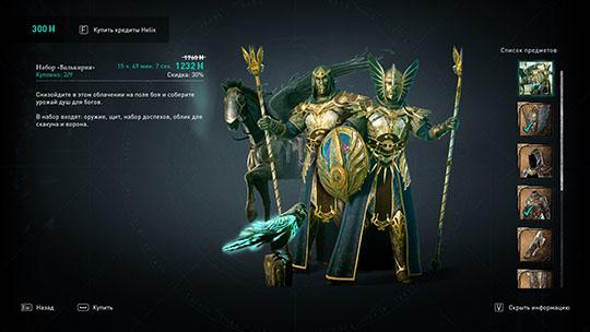 Valkyr Armor Set 1 small