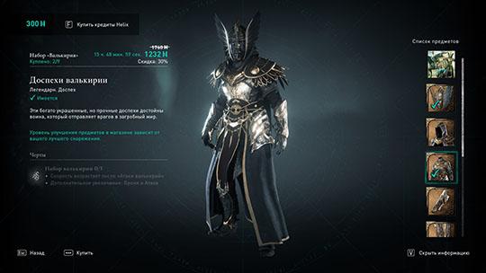 Valkyr Armor Set 2 small