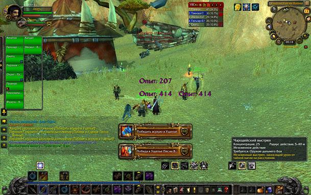 WoWScrnShot_021111_011915 small